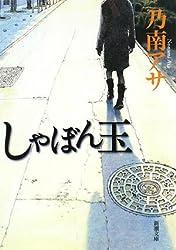 しゃぼん玉 (新潮文庫)