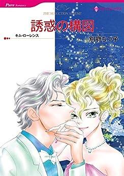 [別府 ちづ子, キム・ローレンス]の誘惑の構図 (ハーレクインコミックス)
