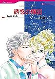 誘惑の構図 (ハーレクインコミックス)