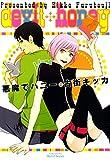 悪魔でハニー (HertZ Series;ミリオンコミックス)