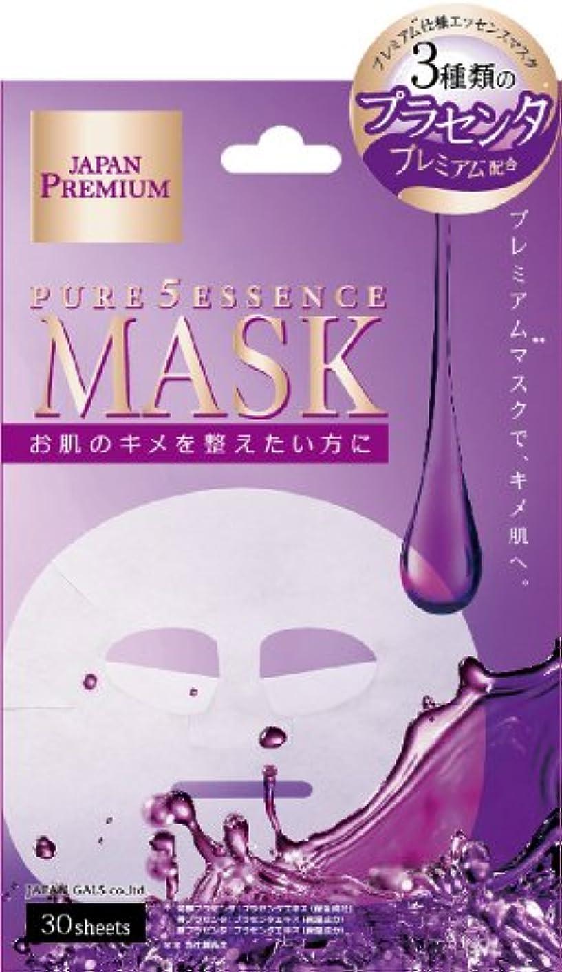 ではごきげんようあさり未就学ピュアファイブエッセンスマスク(PL)NEW