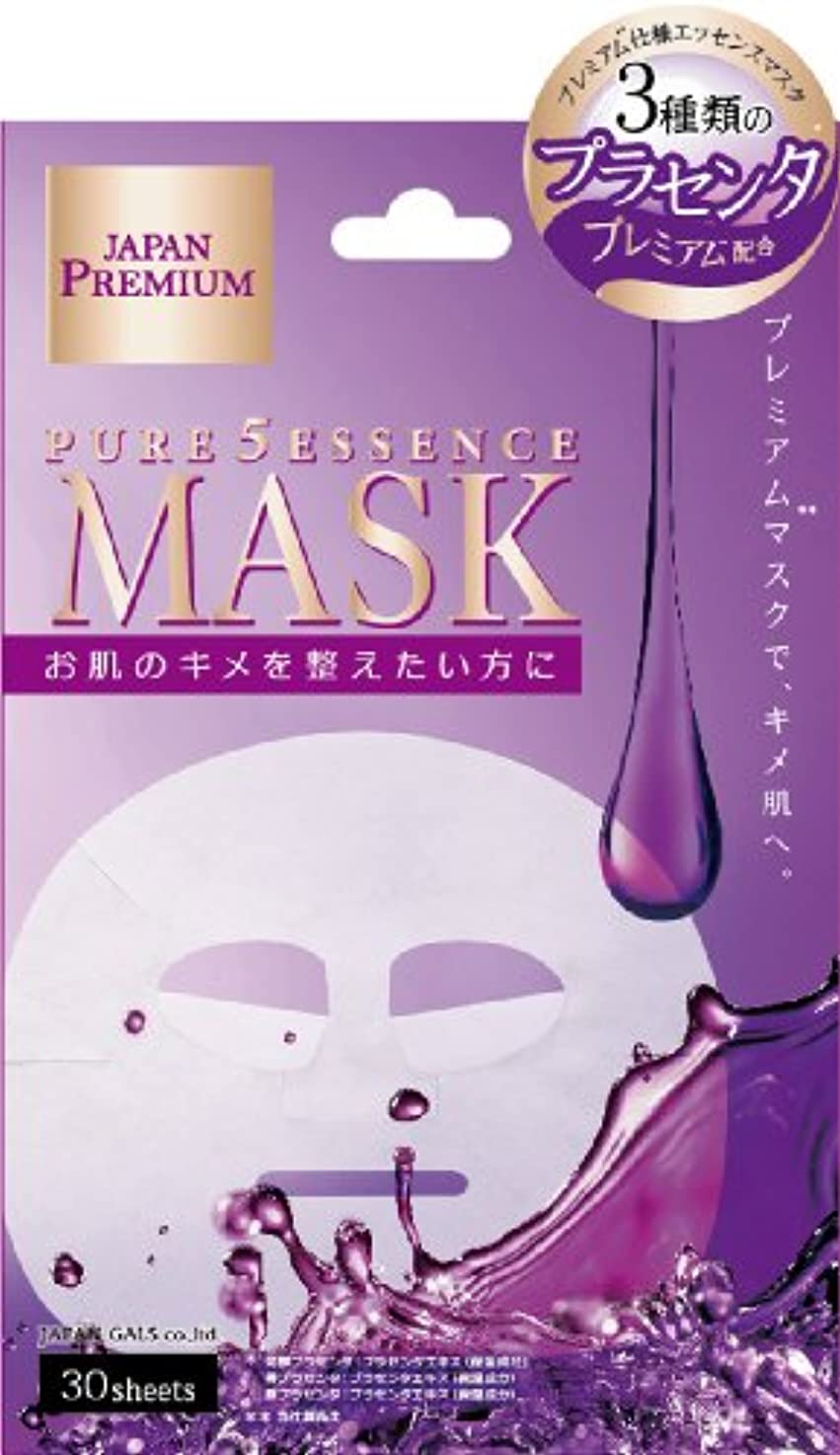 独立して資本魅力的であることへのアピールピュアファイブエッセンスマスク(PL)NEW