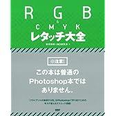 RGB & CMYK レタッチ大全