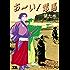 お~い!竜馬(9) (ヤングサンデーコミックス)