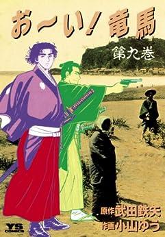 [小山ゆう, 武田鉄矢]のお~い!竜馬(9) (ヤングサンデーコミックス)