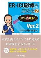 ER・ICU診療を深める2 リアル血液浄化 Ver.2