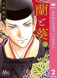 蘭と葵 2 (マーガレットコミックスDIGITAL)