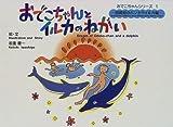 おでこちゃんとイルカのねがい―御蔵島のバンドウイルカ編 画像
