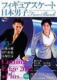 日本男子フィギュアスケートFan Book Cutting Edge 2012+Plus (SJセレクトムック No. 8 SJ sports)