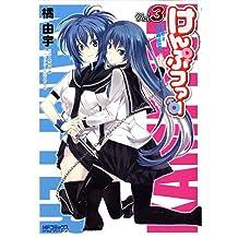 けんぷファー 3 (MFコミックス アライブシリーズ)