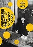 アインシュタイン日本で相対論を語る