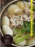 1肉1野菜 鍋 シンプルだから飽きない! 〆まで美味しい!
