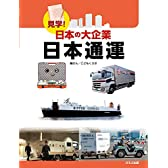日本通運 (見学!日本の大企業)