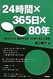 24時間×365日×80年―人生はオセロ。最終手を打った時に見える景色は…