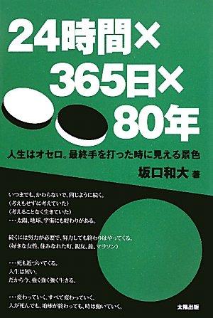 24時間×365日×80年—人生はオセロ。最終手を打った時に見える景色は…
