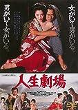 人生劇場[DVD]