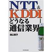 NTT&KDDI どうなる通信業界