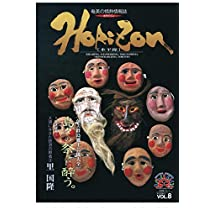 ホライゾン 第8号 (奄美の情熱情報誌)