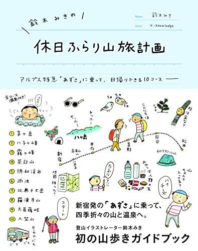 鈴木みきの休日ふらり山旅計画 ~アルプス特急「あずさ」に乗って日帰りできる10コース~の詳細を見る