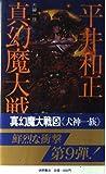 真幻魔大戦 (9) 犬神一族 (トクマノベルズ―幻魔シリーズ)