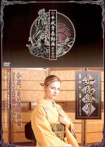 女体盛り 和風旅館のロシア女将 [平成青春動画] [DVD]