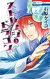 ストレンジ ドラゴン 2 (花とゆめコミックス)
