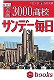 大学合格者高校別ランキング⑤ 3000高校実績号 サンデー毎日ebooks