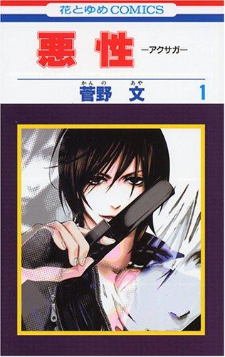 悪性 第1巻 (花とゆめCOMICS)