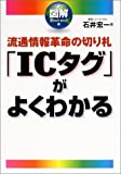 図解「ICタグ」がよくわかる