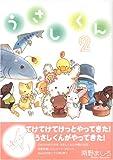 うさしくん (2) (ウィングス・コミックス)