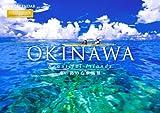 OKINAWA Beautiful Islands〜南の島の心象風景〜2014カレンダー