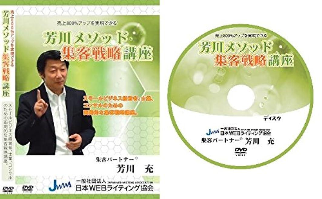 錫マキシムスイッチ売上800%アップを実現できる芳川メソッド集客戦略講座 DVDビデオ