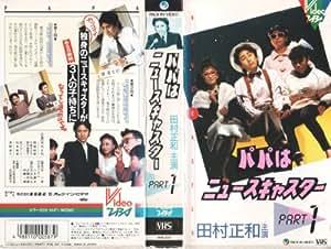 パパはニュースキャスター(1) [VHS]