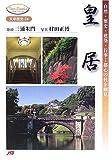 皇居―自然・歴史・建築・行事…都心の杜を細見 (JTBキャンブックス)