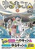 ゆるキャン△ 9 (まんがタイムKR フォワードコミックス) 画像