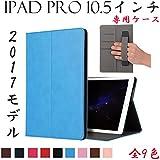 Eisyodo iPad pro 10.5 2017モデル(新型) ケース 液晶フィルム+タッチペン ipad 10.5 ケース case スタンドタイプ 札、カード収納可能 手ホルダー付き Coffee