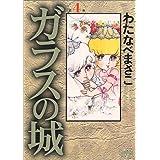 ガラスの城 (第4巻) (ホーム社漫画文庫)