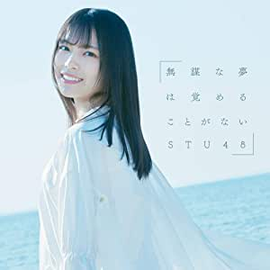 【Amazon.co.jp限定】4th Single「無謀な夢は覚めることがない」【Type C】初回限定盤(オリジナル生写真付き)