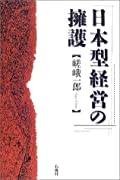 日本型経営の擁護