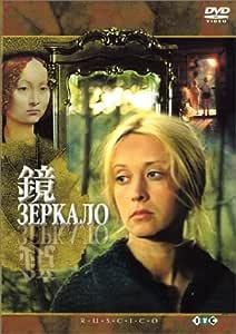 鏡【デジタル完全復元版】 [DVD]