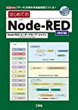 はじめてのNode‐RED (I・O BOOKS)