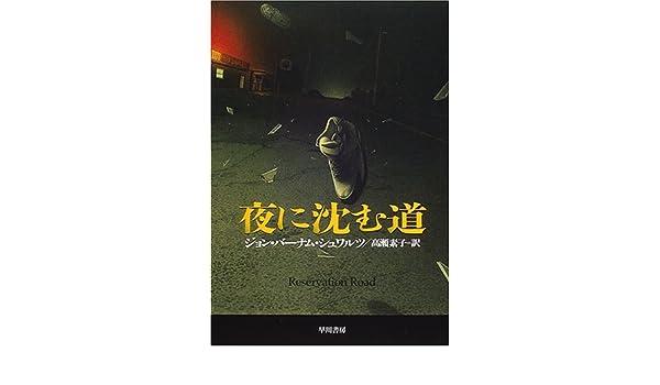 夜に沈む道 (Hayakawa novels) |...