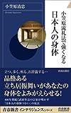 小笠原流礼法で強くなる日本人の身体 (青春新書インテリジェンス)