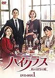 ハイクラス~私の1円の愛~ DVD-BOX1[DVD]
