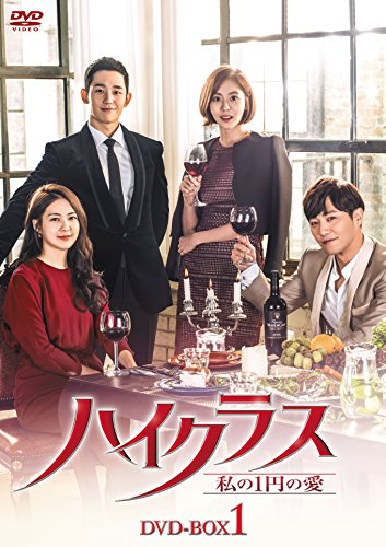 ハイクラス~私の1円の愛~ DVD-BOX1 -