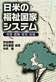 日米の福祉国家システム—年金・医療・住宅・地域 (東京大学社会科学研究所研究報告 (第57集))