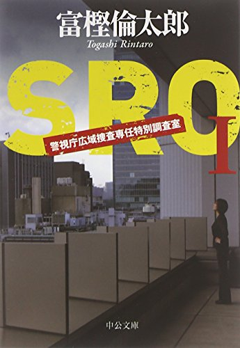 SRO―警視庁広域捜査専任特別調査室〈1〉 (中公文庫)の詳細を見る
