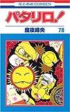 パタリロ! (78) (花とゆめCOMICS)