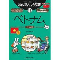 旅の指さし会話帳11 ベトナム [第2版] (旅の指さし会話帳シリーズ)