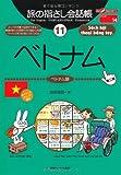 旅の指さし会話帳11ベトナム[第二版] (ここ以外のどこかへ!—アジア) -
